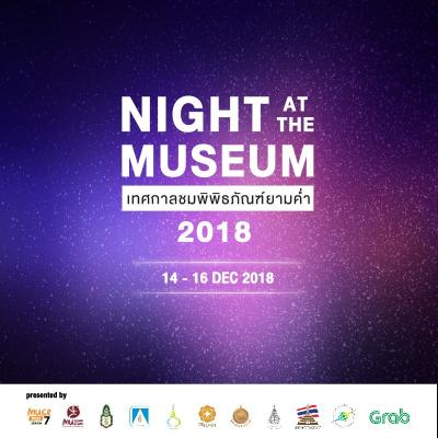 Night At The Museum 2018